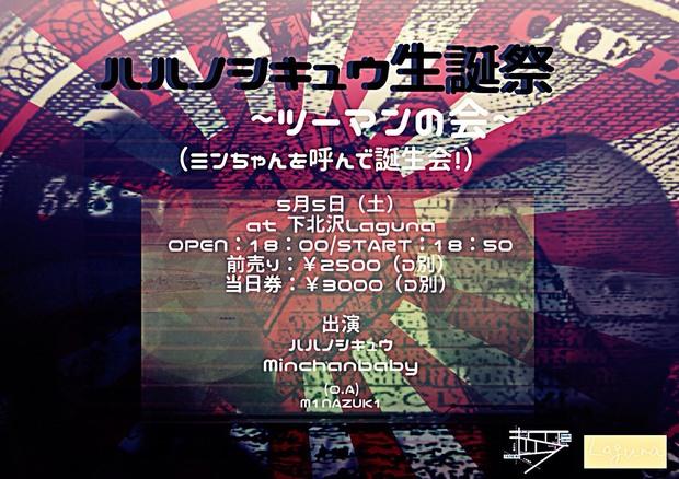 <ハハノシキュウ生誕祭〜ツーマンの会〜(ミンちゃんを呼んで誕生会!)>