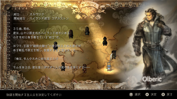『project OCTOPATH TRAVELER』