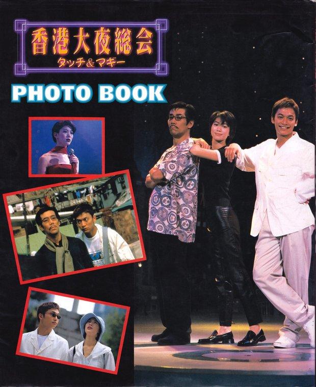 香港大夜総会タッチ&マギー