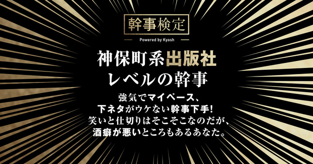 神保町系出版社/幹事検定