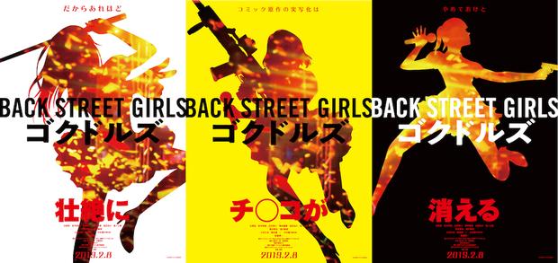 backstreetgirls