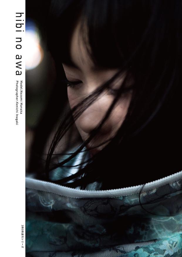 真中のぞみ写真集「hibi no awa」