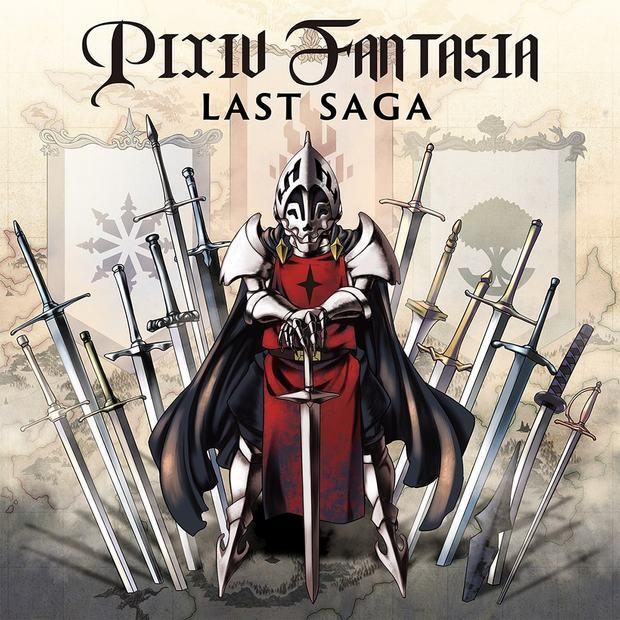 「pixivファンタジア Last Saga(ピ クシブファンタジア ラスト サガ)」
