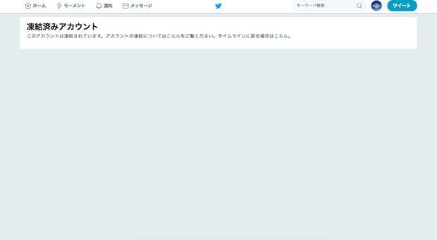 『COMIC LO』アカウント凍結