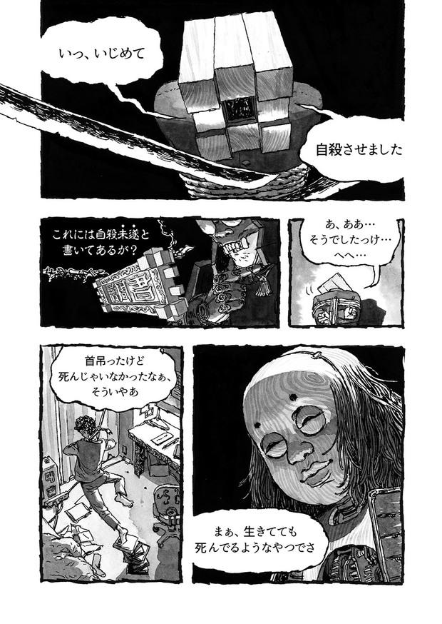 長編漫画「BIBLIOMANIA」連載 第2話「430号室の審判」3P