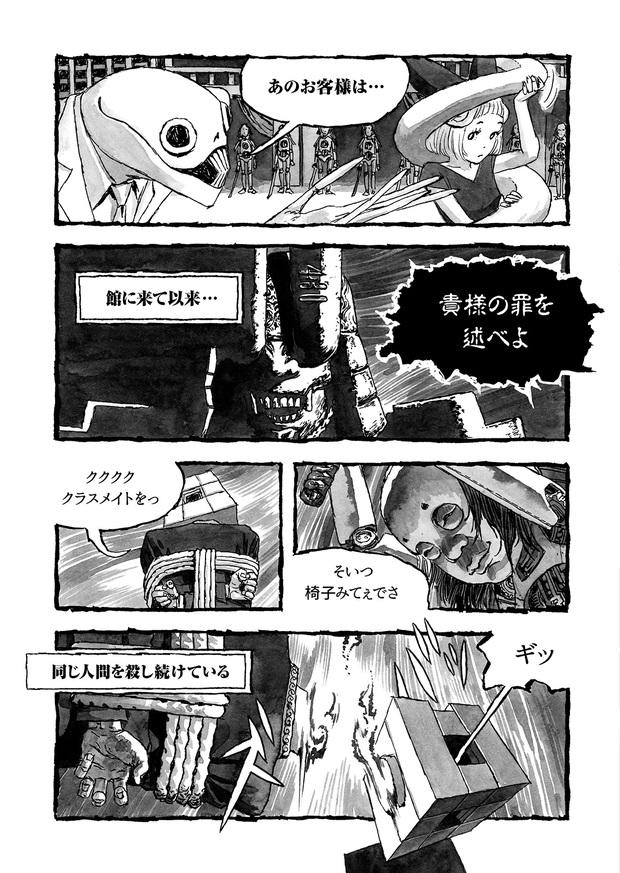 長編漫画「BIBLIOMANIA」連載 第2話「430号室の審判」11P