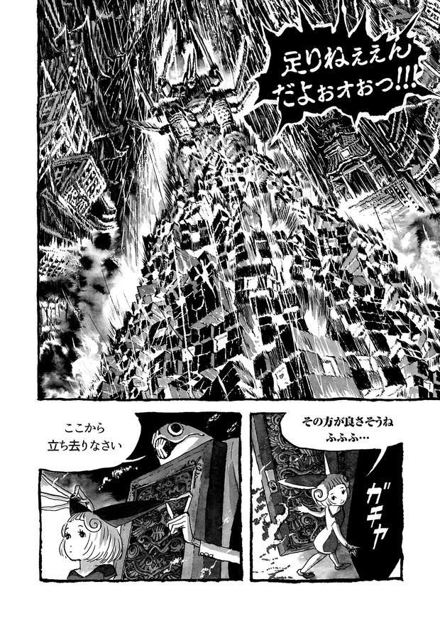 長編漫画「BIBLIOMANIA」連載 第2話「430号室の審判」18P