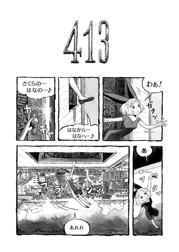 長編漫画「BIBLIOMANIA」連載 第3話「413号室の鳥と385号室の英雄」3P
