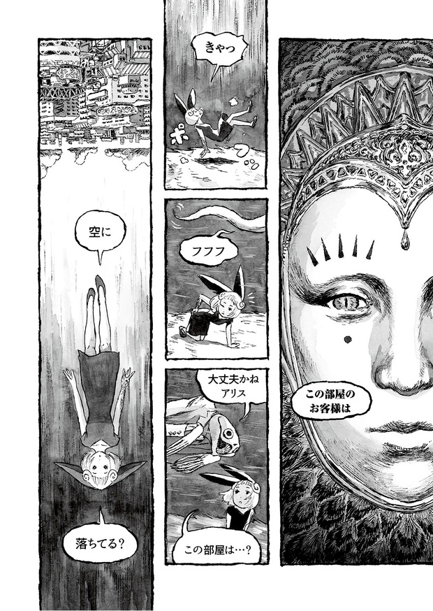 長編漫画「BIBLIOMANIA」連載 第3話「413号室の鳥と385号室の英雄」4P