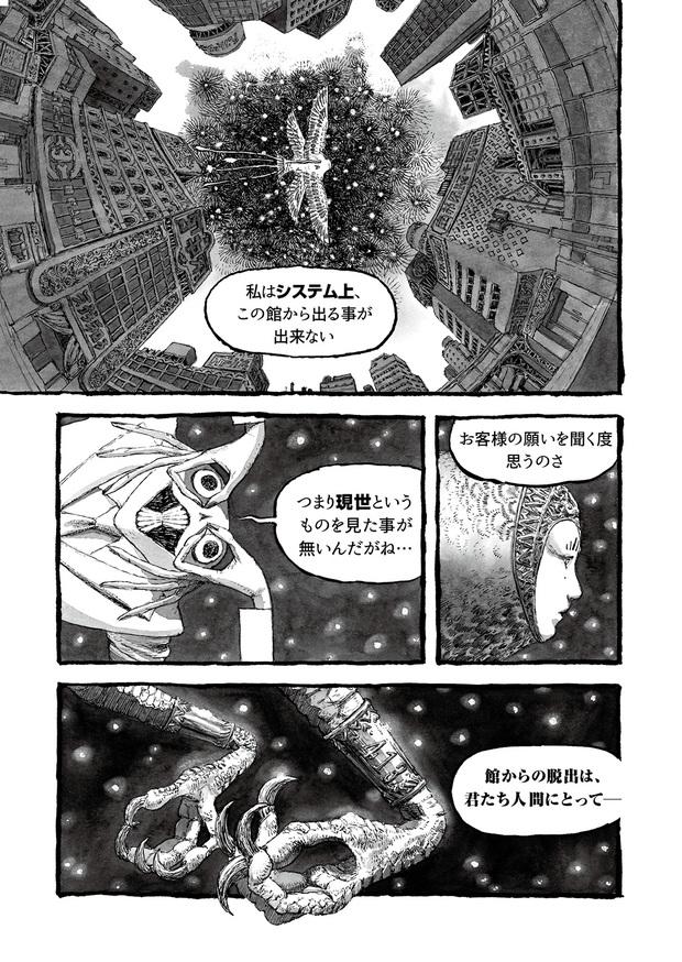 長編漫画「BIBLIOMANIA」連載 第3話「413号室の鳥と385号室の英雄」9P