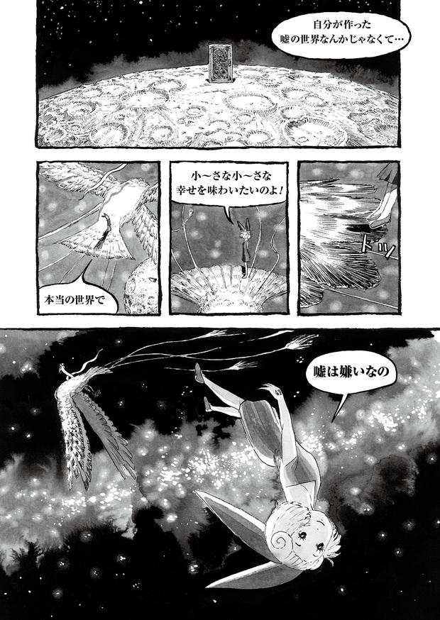 長編漫画「BIBLIOMANIA」連載 第3話「413号室の鳥と385号室の英雄」11P
