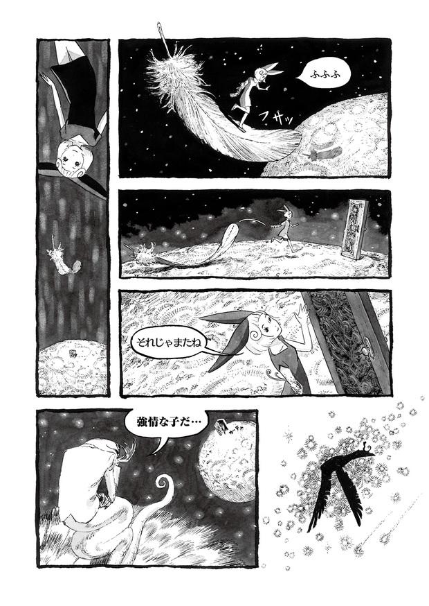 長編漫画「BIBLIOMANIA」連載 第3話「413号室の鳥と385号室の英雄」12P