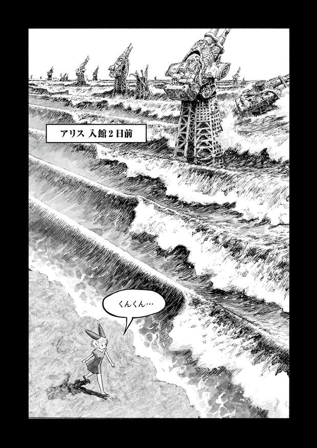 長編漫画「BIBLIOMANIA」連載 第3話「413号室の鳥と385号室の英雄」13P