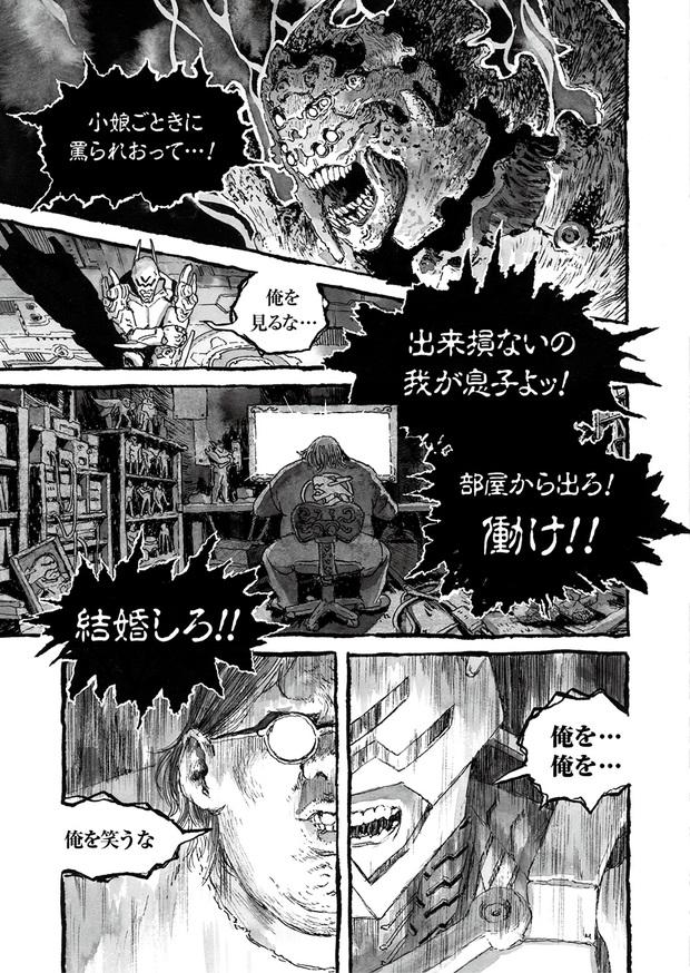 長編漫画「BIBLIOMANIA」連載 第3話「413号室の鳥と385号室の英雄」29P