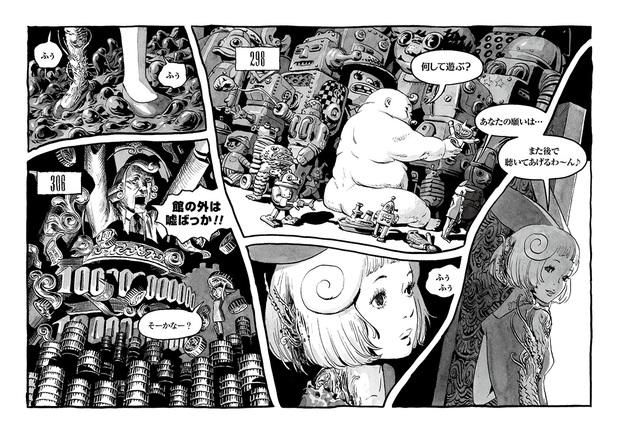 長編漫画「BIBLIOMANIA」連載 第4話「285号室の食卓」9P-10P