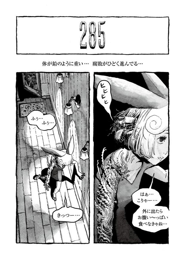 長編漫画「BIBLIOMANIA」連載 第4話「285号室の食卓」13P
