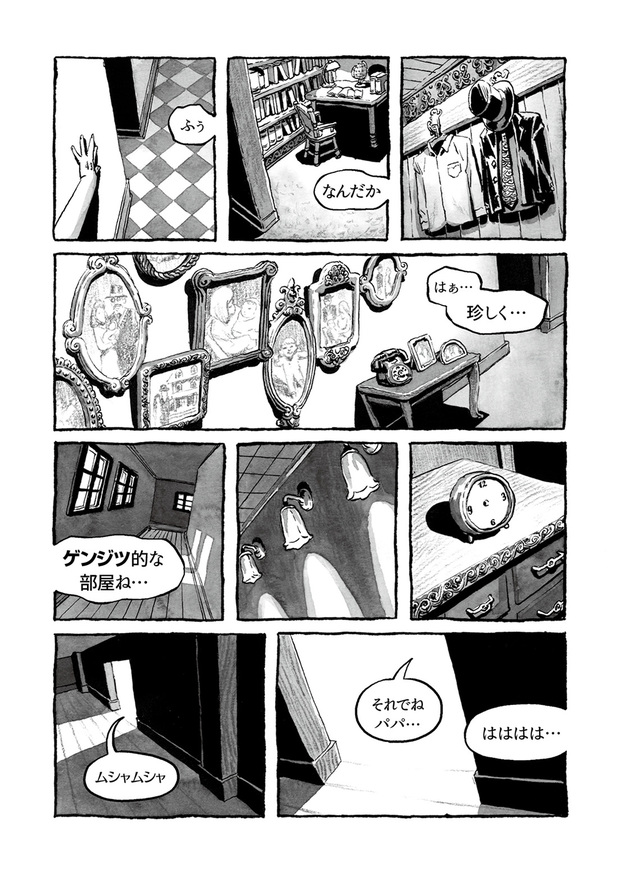 長編漫画「BIBLIOMANIA」連載 第4話「285号室の食卓」14P