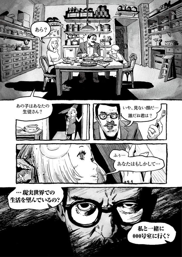 長編漫画「BIBLIOMANIA」連載 第4話「285号室の食卓」15P