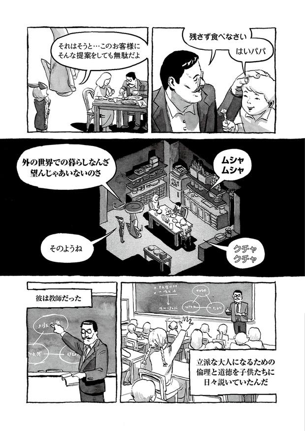 長編漫画「BIBLIOMANIA」連載 第4話「285号室の食卓」17P
