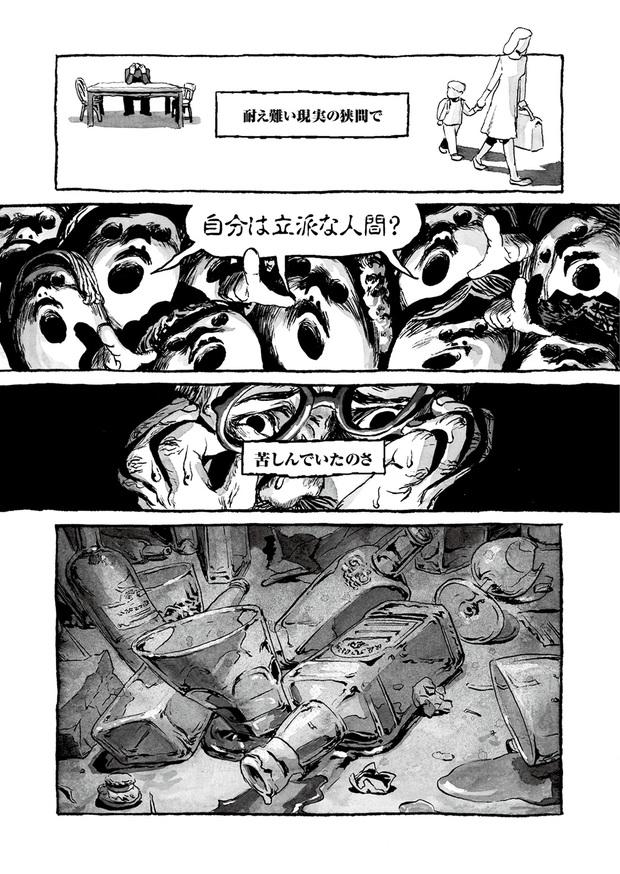 長編漫画「BIBLIOMANIA」連載 第4話「285号室の食卓」19P