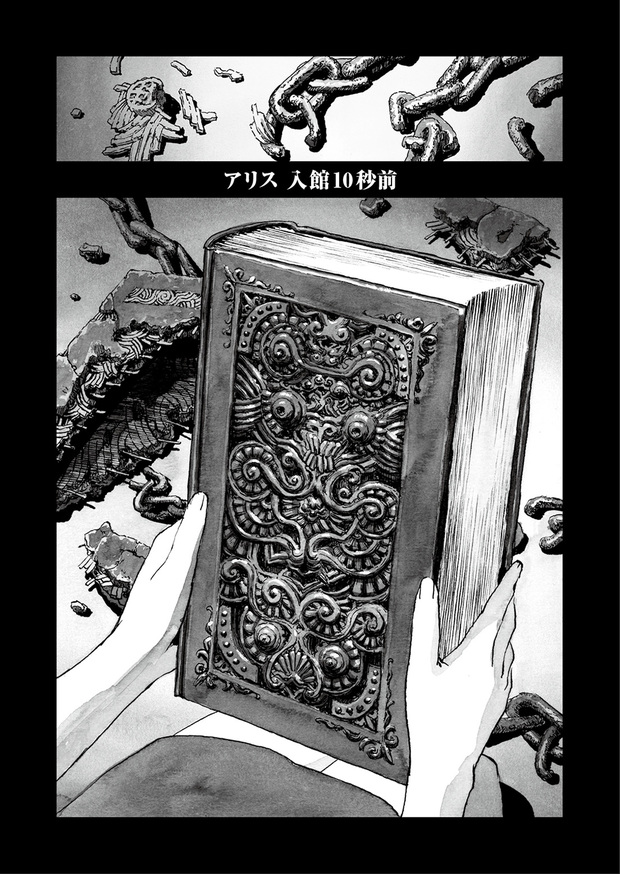 第5話「276号室の沼」1P