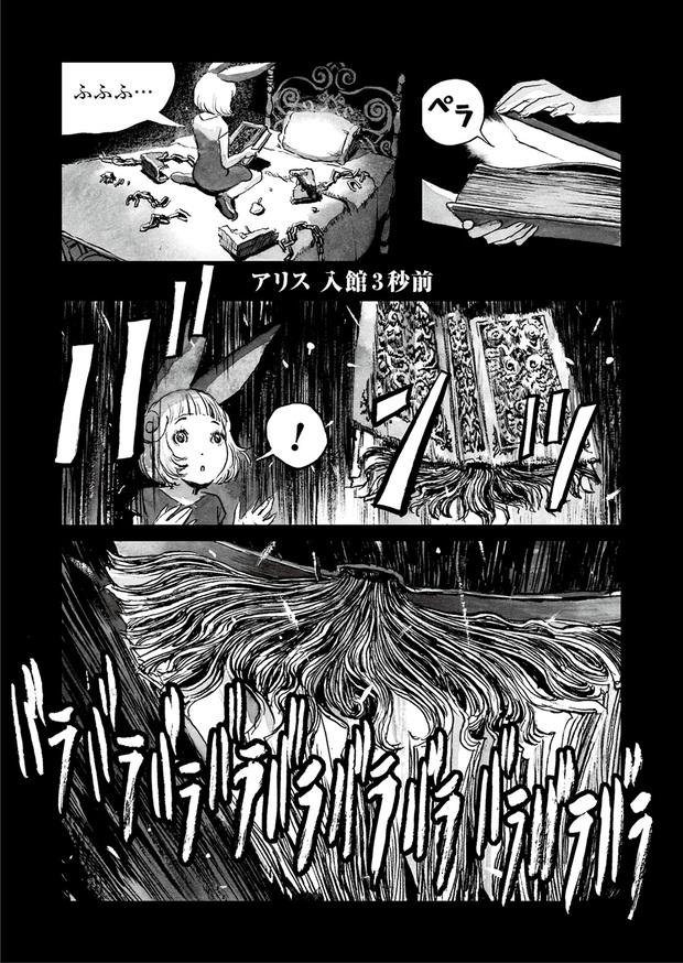 第5話「276号室の沼」2P