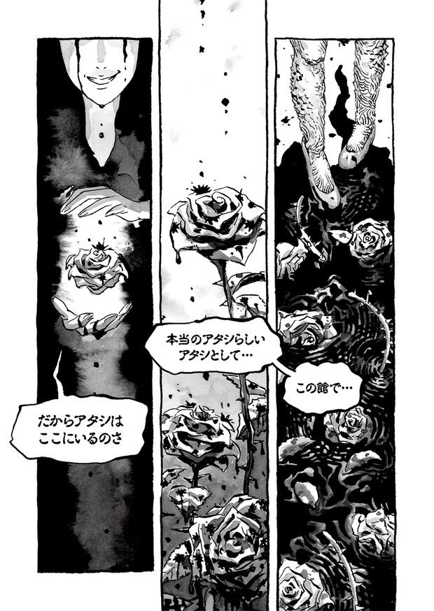 第5話「276号室の沼」15P
