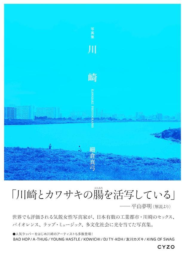 写真集 川崎 KAWASAKI PHOTOGRAPHS