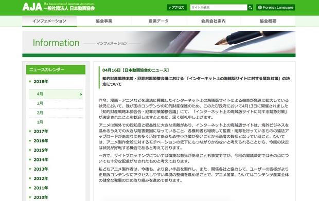 日本動画協会
