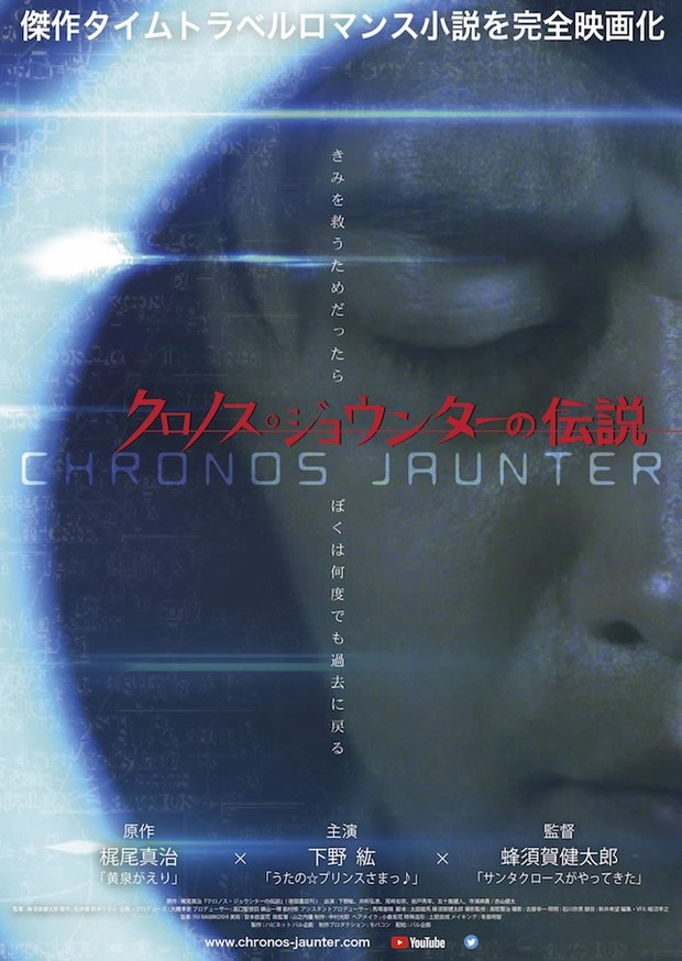実写映画『クロノス・ジョウンターの伝説』