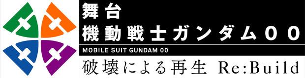 舞台 機動戦士ガンダムOO_ロゴ