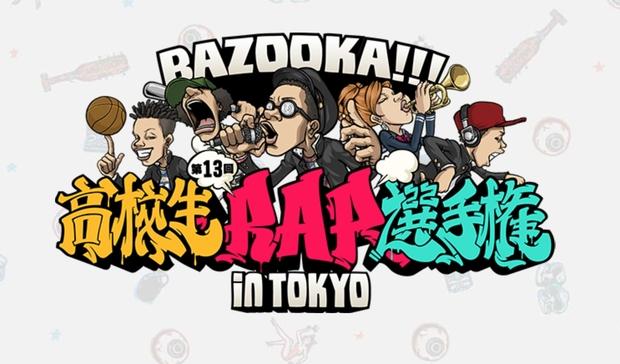 BSスカパー! BAZOOKA!!!高校生RAP選手権