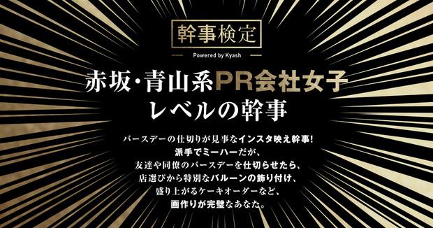 赤坂・青山系PR会社女子/幹事検定