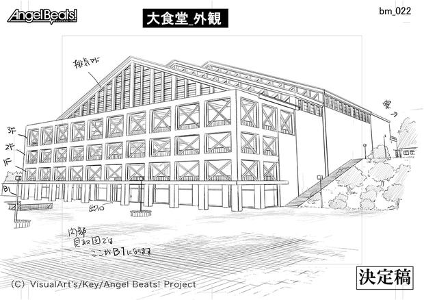 『Angel Beats!』設定画(大食堂 外観)