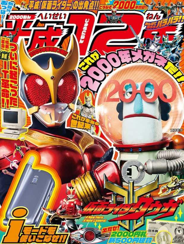 docomo_Rider_平成12年