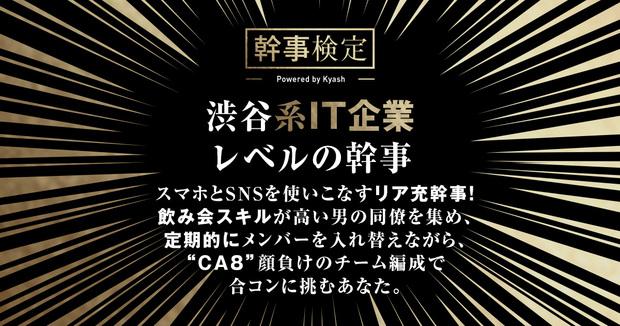 渋谷系IT企業/幹事検定
