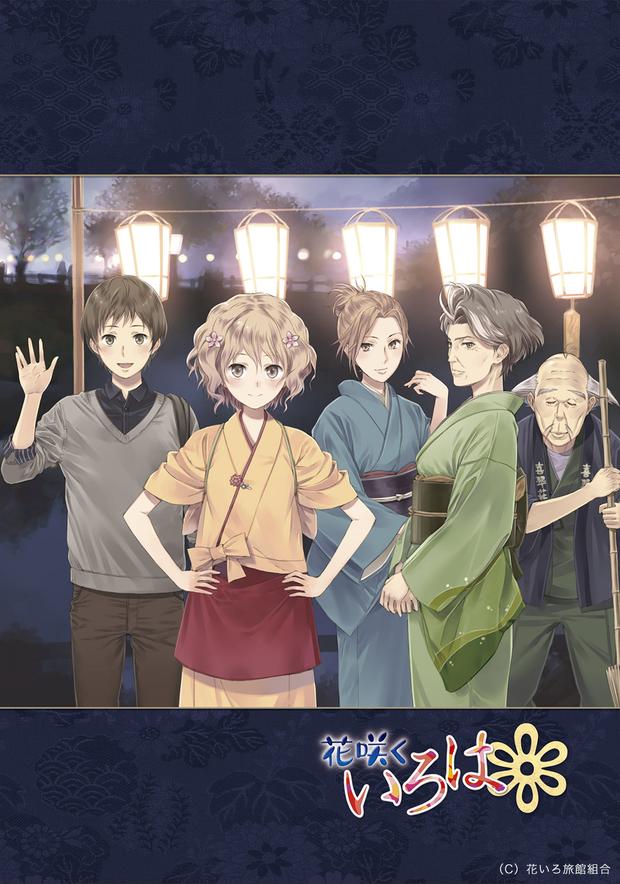 TVシリーズ「花咲くいろは」 Blu-rayコンパクト・コレクション 発売元:ポニーキャニオン
