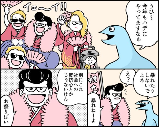 「面白おかしく報道される北九州の「成人式」、知られざる真実」1P