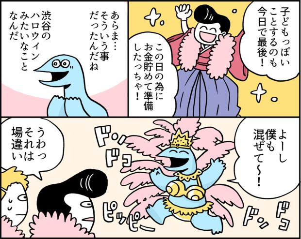 「面白おかしく報道される北九州の「成人式」、知られざる真実」2P
