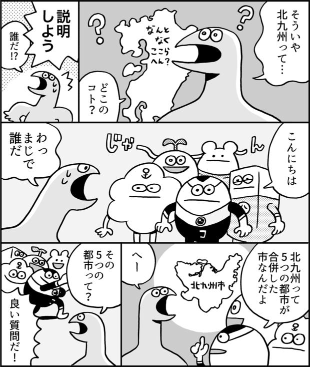 「個性的な5レンジャーが合体! 北九州の本当の姿」1P