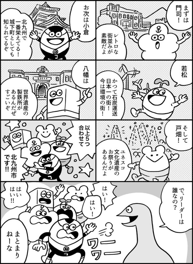 「個性的な5レンジャーが合体! 北九州の本当の姿」2P