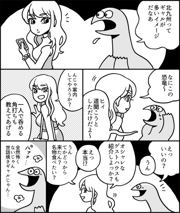 「北九州の女性、日本最強説」1P