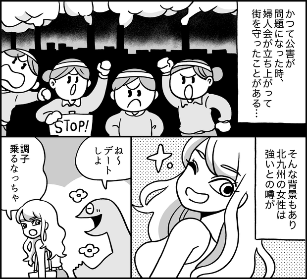 「北九州の女性、日本最強説」2P