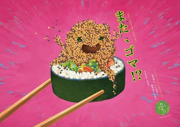 「また、ゴマ!?」/シンガポールのカスタム寿司屋「maki-san」