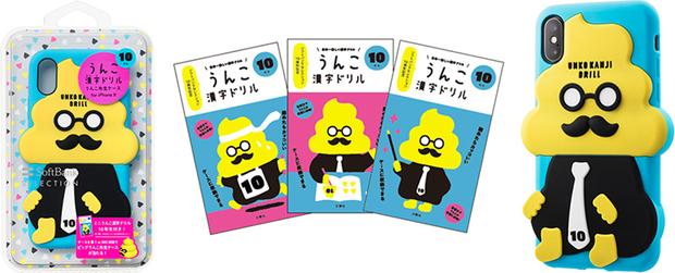 うんこ漢字ドリル うんこ先生ケース for iPhone X