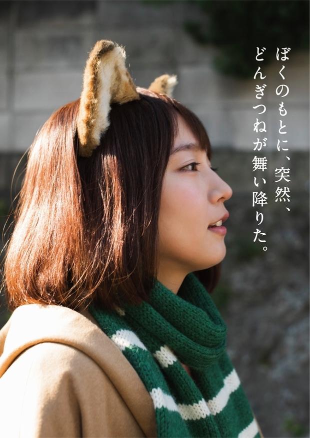 吉岡里帆演じるどんぎつね1st写真集『ぼくのそばにきみがいる』p3