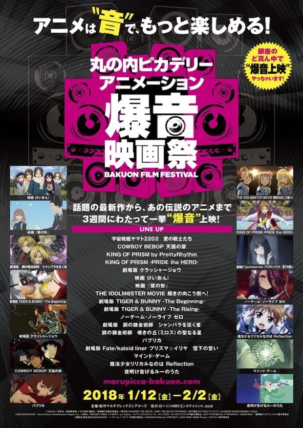 アニメーション爆音映画祭