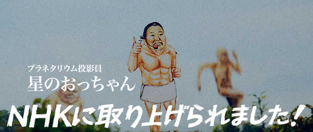 「ひよこちゃん vs ウォンバット」より、「星のおっちゃん」