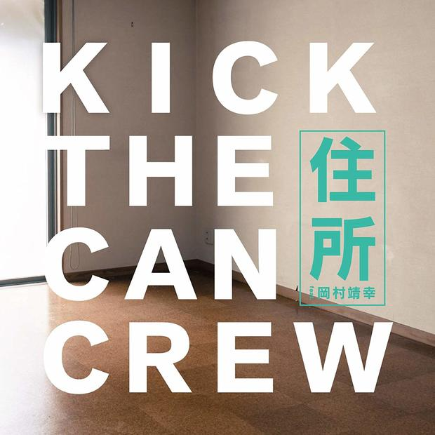 KICK THE CAN CREW「住所 feat. 岡村靖幸」