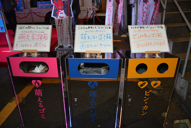 SODが設置していたゴミ箱。捨てるとAV女優たちによるセクシーな声が